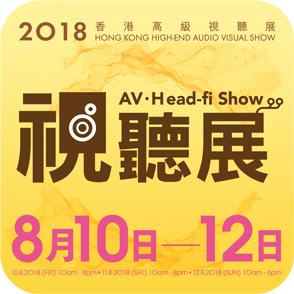 Hong Kong High-End Audio and Visual Show 2018