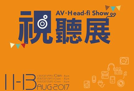 Hong Kong High-End AV Show 2017